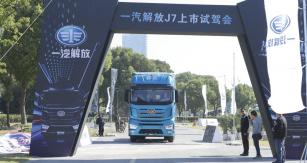 Sériová výroba nové generace těžkých nákladních vozidel FAW Jiefang J7 naběhla napodzim roku 2018.